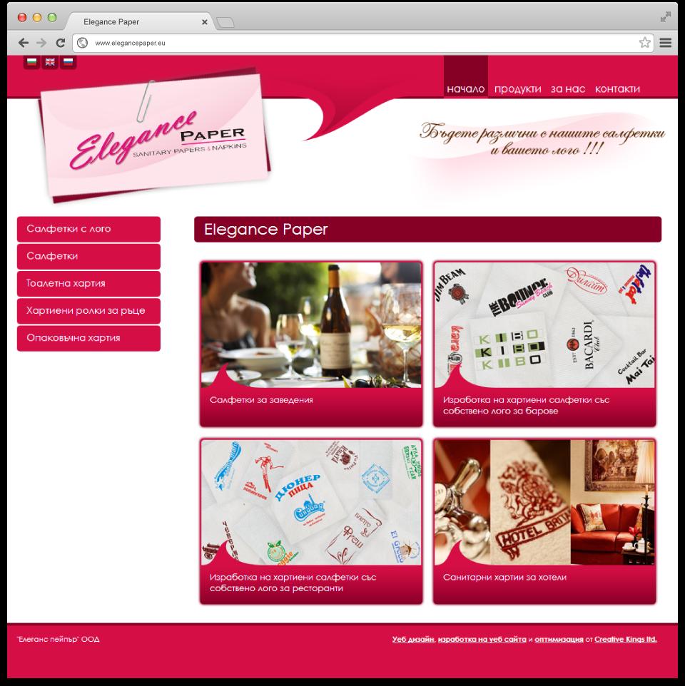 elegance-paper-home